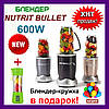 """Многофункциональный блендер Нутри Буллет """"Nutri Bullet"""" 600W. Кухонный комбайн NUTRIT BULLET"""
