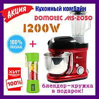 Кухонный комбайн Domotec MS-2050 1200W + Портативный блендер в подарок!