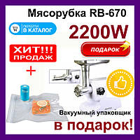 Мясорубка RB-670 2200W + Соковыжималка всего 4 насадки + Вакуумный упаковщик ALWAYS FRESH Seal Vac в подарок!