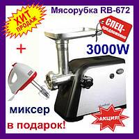 Мясорубка RB-672 3000W реверс + Миксер кухонный с чашкой пластик Rainberg RB 1005 500W. Мясорубки для дома