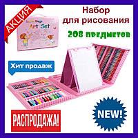 Набір для малювання з мольбертом рожевий. 208 предметів