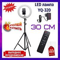 Кольцевая LED лампа YQ-320 30 см на штативе с держателем для телефона.Кольцевой свет для телефона, селфи лампа