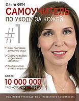 Самоучитель по уходу за кожей #1. Ольга Фем.