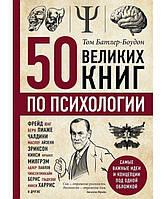 50 великих книг по психологии. Том Батлер-Боудон.