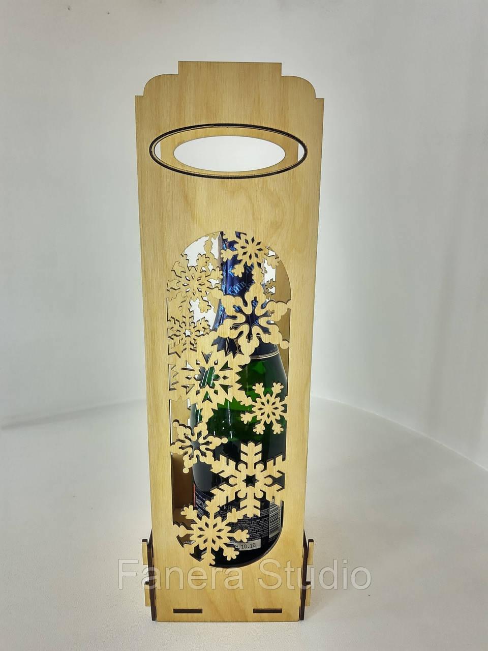 Подарункова коробка для шампанського