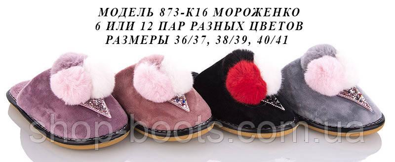 Женские тапочки оптом. 36-41рр. Модель тапочки 873-К16