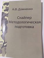 Домненко Снайпер методологическая подготовка Учебное пособие