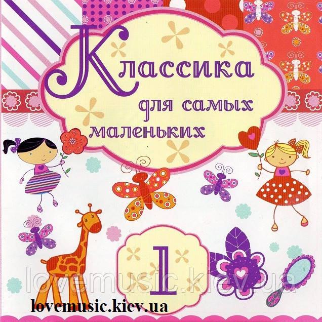 Музичний сд диск КЛАССИКА ДЛЯ САМЫХ МАЛЕНЬКИХ 1 (2010) (audio cd)
