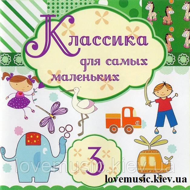 Музичний сд диск КЛАССИКА ДЛЯ САМЫХ МАЛЕНЬКИХ 3 (2010) (audio cd)