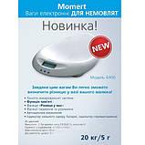 Весы для новорожденных Momert 6400, фото 2