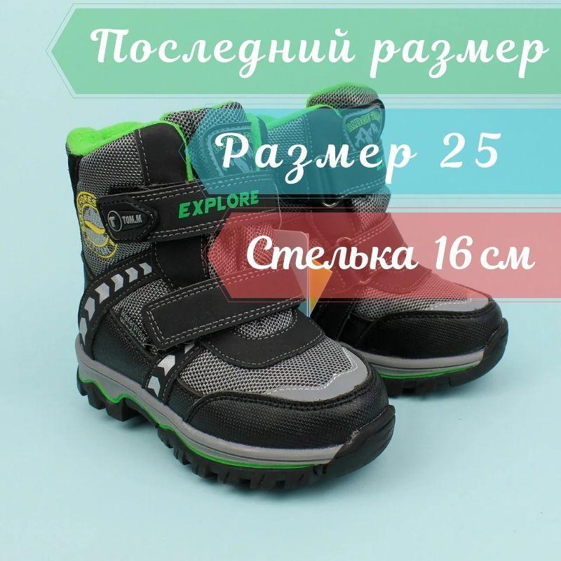 Термо ботинки две липучки на мальчика тм Том.м размер 25