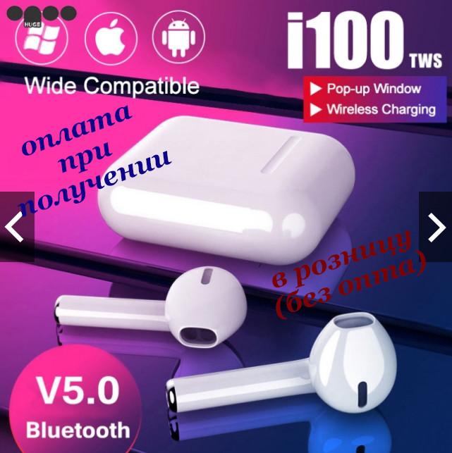 Вакуумні бездротові Bluetooth-навушники Airpods TWS i100 з зарядним кейсом, боксом в роздріб