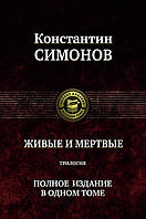 Константин Симонов Константин Симонов: Живые и мертвые. Трилогия