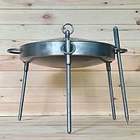 Большая сковорода для костра с крышкой 50см
