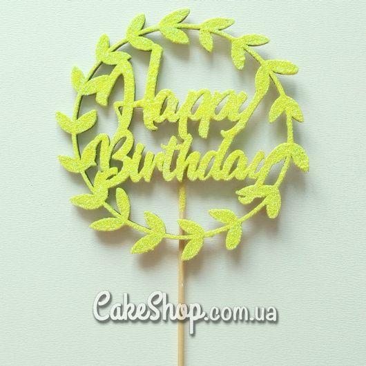 Деревянный топпер Happy Birthday круглый c веткой Лимонный с блестками