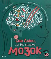 Сон Аліси або Як працює мозок (9789669821942), фото 1