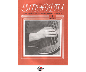Музыкальная Украина Ноты для бандуры Этюды для бандуры на разные виды техники ДМШ 1 класс