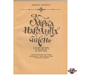 Музыкальная Украина Ноты для вокала Лысенко М. Сборник укр. народ. песен для школ