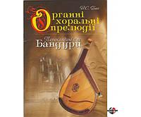 Музыкальная Украина Ноты для бандуры Органные хоральные прелюдии в переложении для бандуры. Бах И. С.