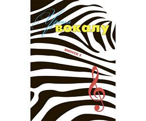 Музична школа випуск №3 Уроки вокалу