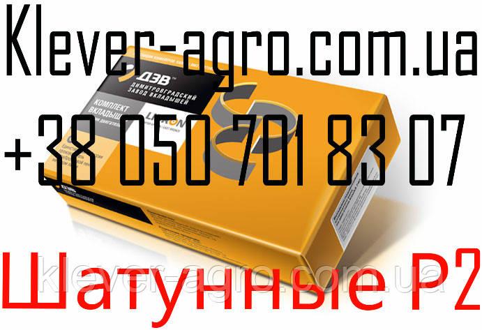 Вкладыши шатунные Р2 КАМАЗ 7405.1000104 Р2 (пр-во ДЗВ)