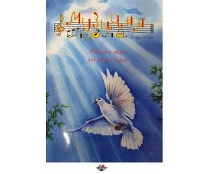 Музична школа №124 Ноти для вокалу вокальні твори для різних класів