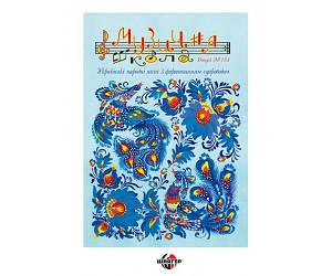 Музична школа №134 Уроки вокалу Українські народні пісні в обробці Олени Ільницької (з фортепіанним