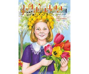 Музична школа №40 Ноти для вокалу пісні для молодшого хору