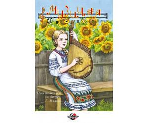 Музыкальная школа №43 Ноты для бандуры для 1-6 класса (инструментальные произведения)