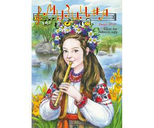 """Музична школа №47 Ноти для вокалу пісні для дитячого хору від хорової капели """"Дударик"""""""