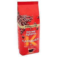 Douwe Egberts Caravan смажена кава в зернах -зерновой кофе венгерское арабика и робуста 1000г