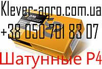 Вкладыши шатунные Р4 КАМАЗ 7405.1000104 Р4 (пр-во ДЗВ)