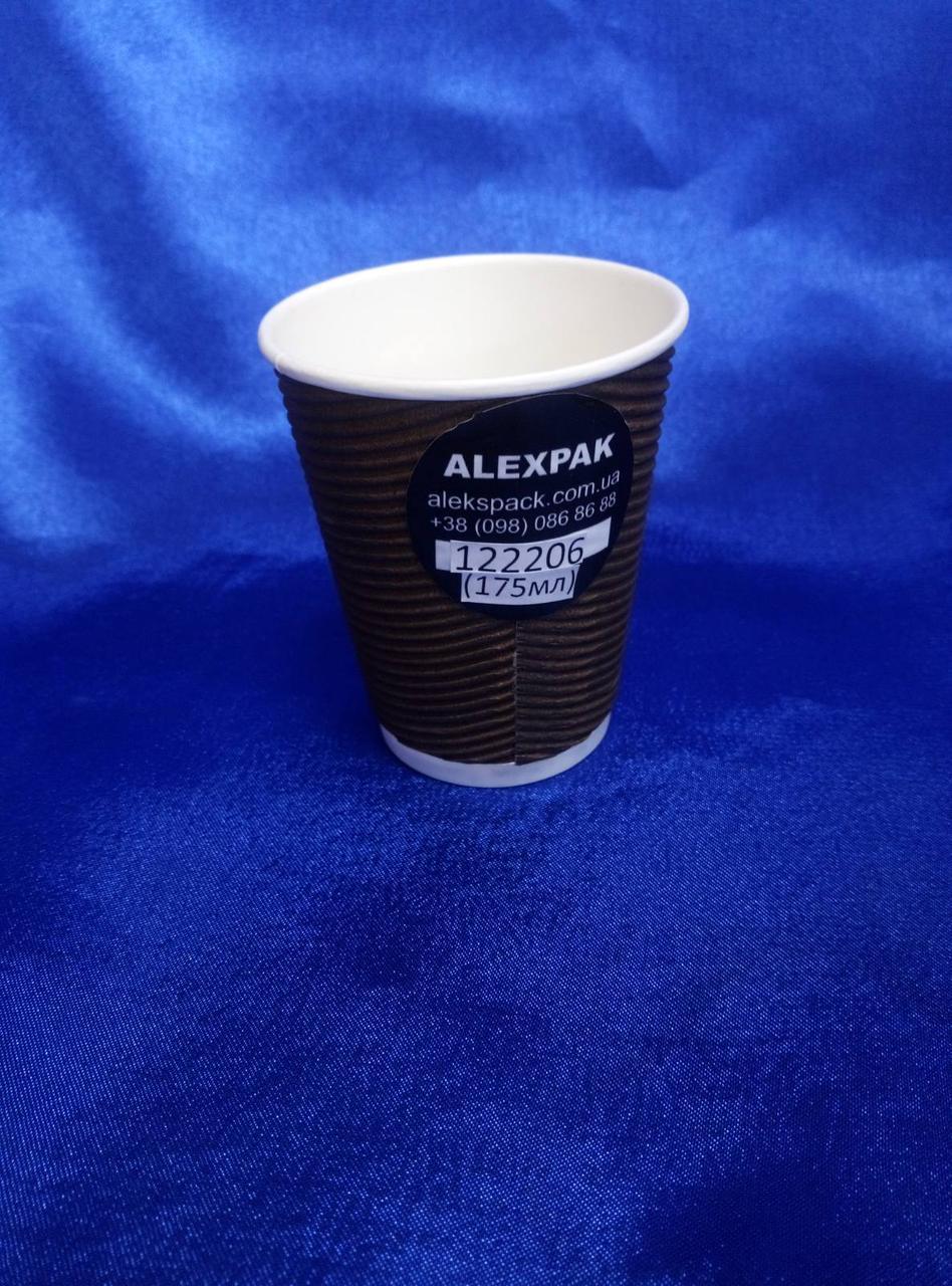Стакан для кави гофро.кор. 180мл /25 шт