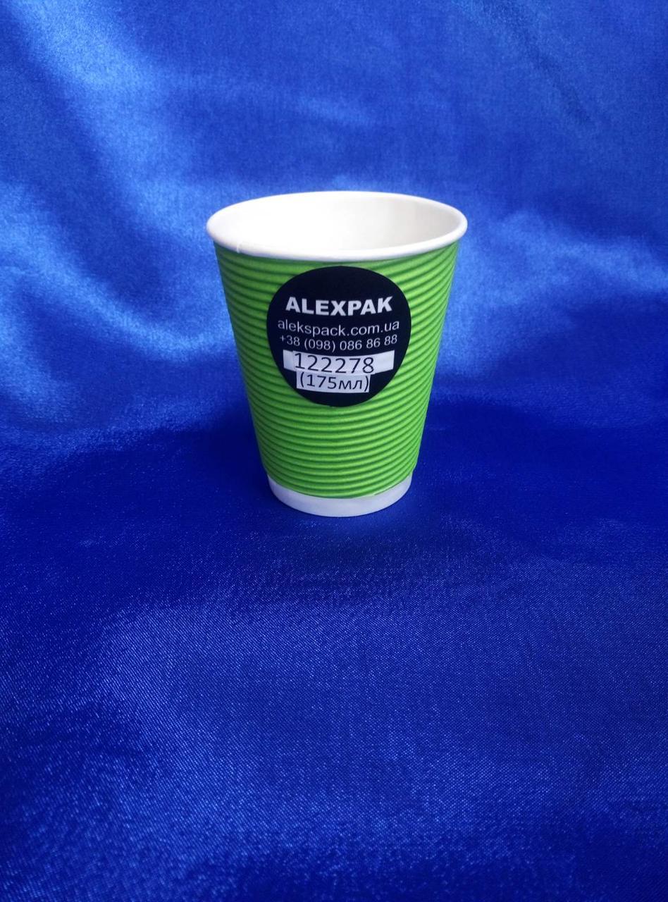 Стакан для кави гофро.лайм. 180мл /25 шт