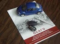 Автострахование: ОСАГО , КАСКО , зеленая карта .