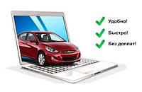 Страхование авто : ОСАГО (автоцивилка) , КАСКО , Зеленая карта