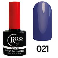 Гель-лак Roks сине-сиреневый № 021, 8 мл