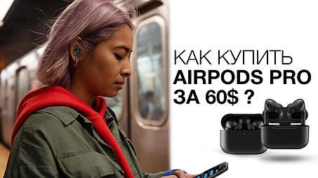Как купить AIRPODS PRO ЗА 60$?