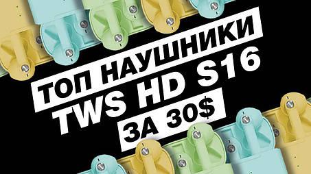 TWS HD-S16 топовые наушники за 30$