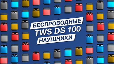 Беспроводные наушники TWS DS100