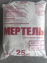 "Огнеупорный шамотный Мертель МП-18 ""Буртин"", 25кг"