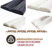 PPT (PPT10; PPT20; PPT30; PPT40) - Полипропилен с тальком для пайки пластика