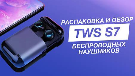 TWS S7 Беспроводные наушники ПРЕМИУМ качества