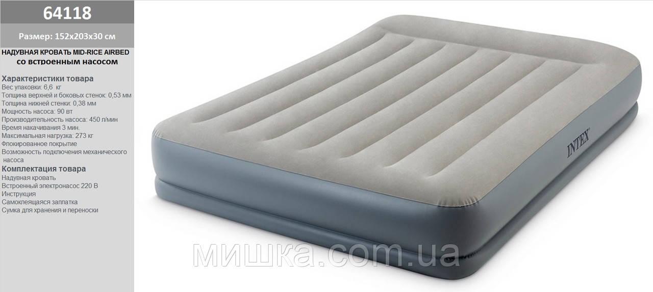 Велюровая кровать-матрас 203*152*30 INTEX 64118 с эл.насосом