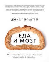 Девід Перламуттер Їжа і мозок