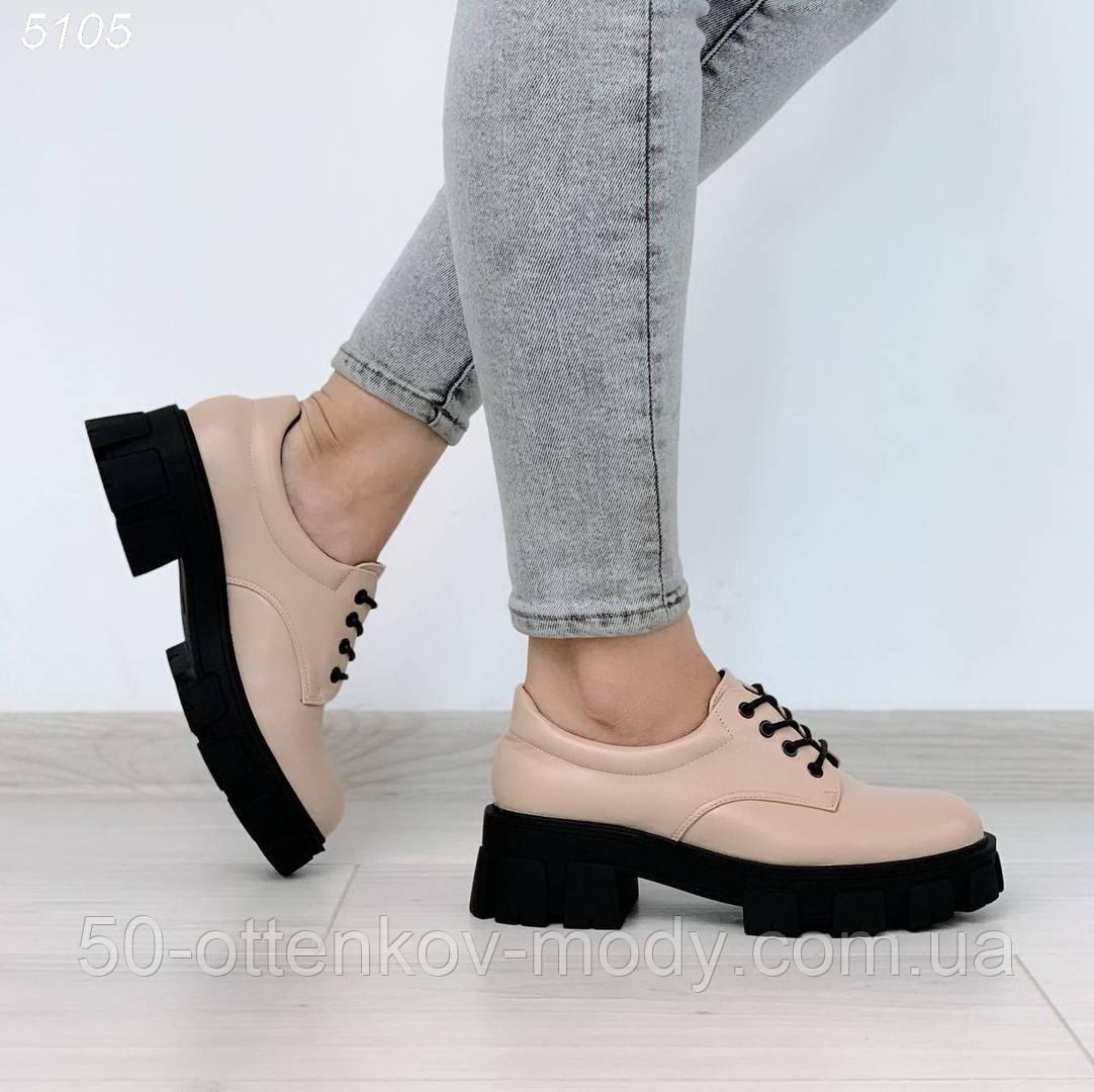 Женские туфли на шнурках на тракторной подошве