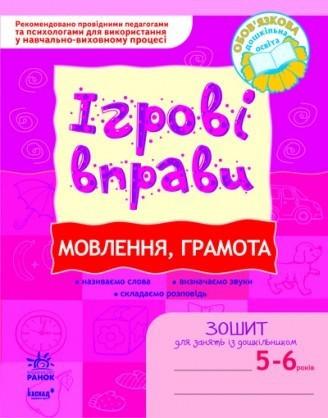 ІГРОВІ вправи Мовлення, грамота Зошит для занять із дошкільником 5-6 років