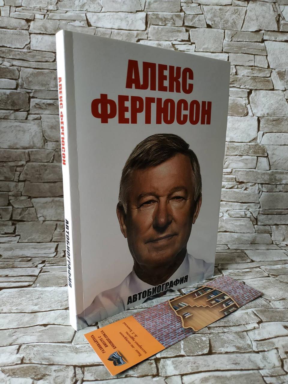 """Книга """"Автобіографія"""" Алекс Фергюсон, великий формат"""