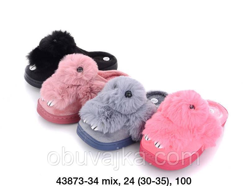 Обувь для дома Комнатные тапочки оптом от фирмы Lion(30-35)