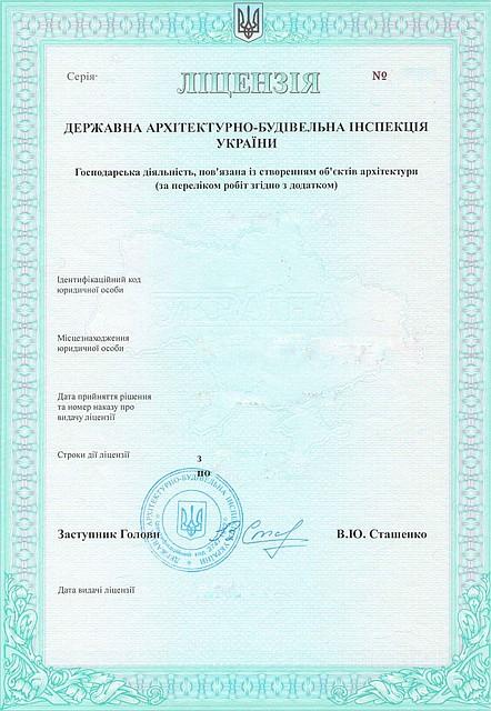 Cтроительные лицензии под ключ